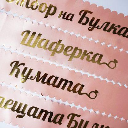 Всички ленти на български за моминско парти 2