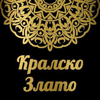 Кралско злато