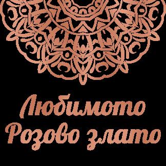 Любимото розово злато