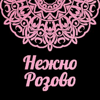 Нежно розово
