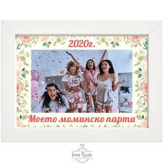 Рамка-за-снимка-Моето-моминско-парти 2020