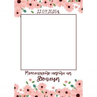 Фото рамка със светло розови цветя за моминско парти