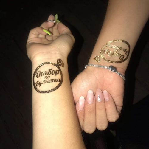 моминско парти татуировки отбор на булката клиенти